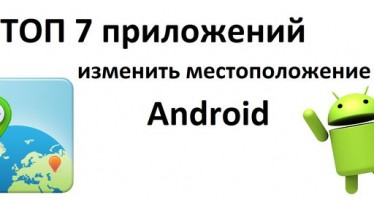 7 лучших приложений, чтобы изменить местоположение Android