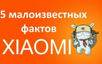 5 малоизвестных фактов о компании Xiaomi
