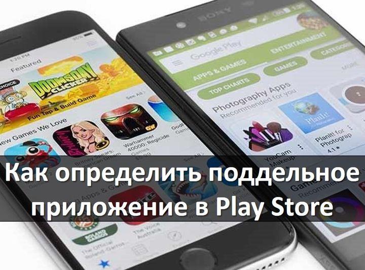 kak-opredelit-poddelnoe-prilozhenie-v-google-play-store-i-androidym.ru-00