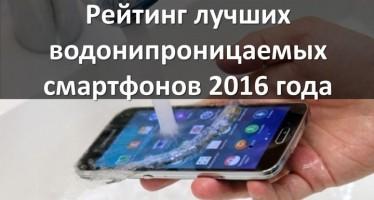 Рейтинг лучших водонепроницаемых смартфонов 2016 года