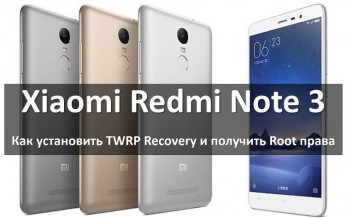 Как установить TWRP Recovery на Xiaomi Redmi Note 3 и получить Root права