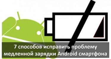 7 способов исправить проблему медленной зарядки Android смартфона