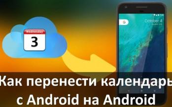Как перенести календарь с Android на Android