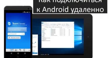Как подключиться к Android удаленно и управлять устройством