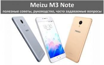 Meizu M3 Note: полезные советы, руководство, часто задаваемые вопросы
