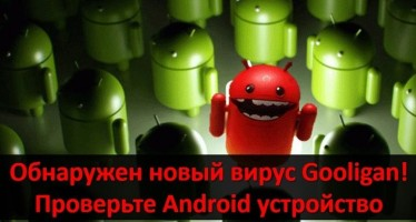 Обнаружен новый вирус Gooligan! Проверьте свое Android устройство