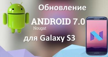 Как обновить Galaxy S3 до Android 7.1 Nougat?