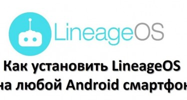 Как установить LineageOS на любой Android смартфон