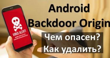 Android Backdoor Origin — как удалить и чем опасен вирус?