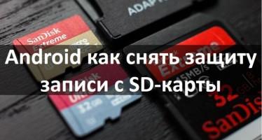 Android как снять защиту записи с SD-карты