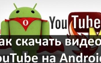 Как скачать видео с YouTube на Android? ТОП 3 приложения