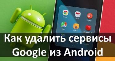 Как удалить сервисы Google из Android