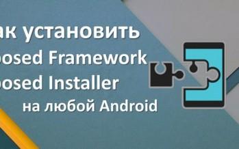 Как установить Xposed Framework и Xposed Installer на Android