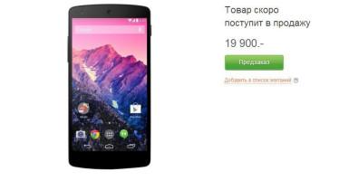 Google Nexus 5 доступен по предзаказу в России