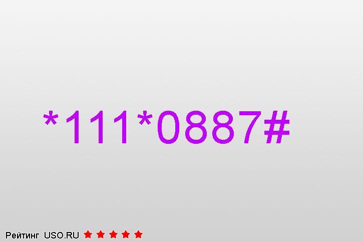 Как узнать номер телефона МТС 53748dd9a75