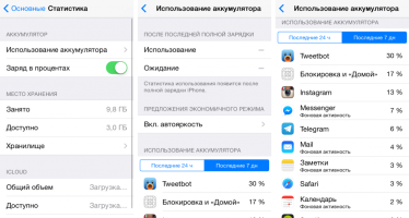 Обзор iOS 8 / Функции экономии заряда батареи