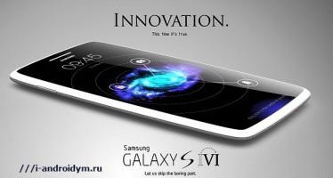 Samsung Galaxy S6 создаётся с нуля.
