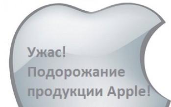 В России подорожала продукция Apple.