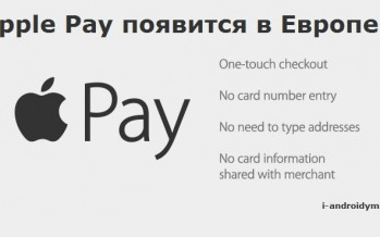 Apple Pay появится в Европе