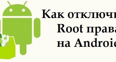 Как отключить Root права на Android: SuperSU и ES File Explorer