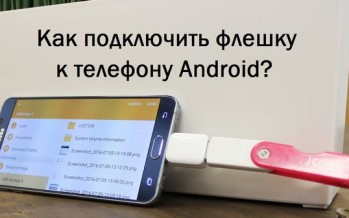 Как подключить флешку к телефону Android?