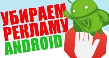 Как убрать рекламу в приложениях Android?