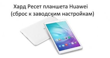 Хард ресет планшета Huawei: «мягкий» и «жесткий» сброс настроек