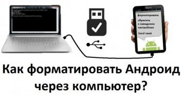Как форматировать Андроид через компьютер?