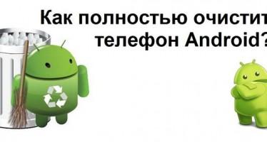 Как полностью очистить телефон Android?