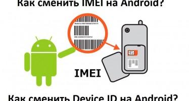 Как сменить IMEI на Android? Как сменить Device ID на Android?