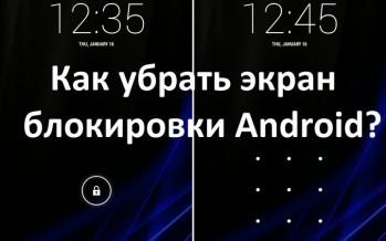 Как убрать экран блокировки Android? Быстрый способ