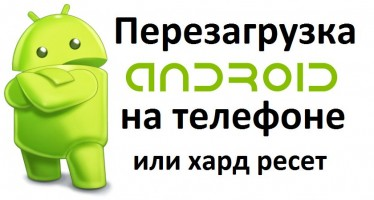 Перезагрузка андроида на телефоне или хард ресет