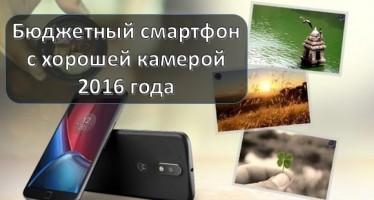 Бюджетный смартфон с хорошей камерой 2016 рейтинг
