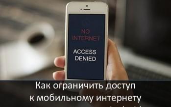 Как ограничить доступ к мобильному интернету приложениям на Android