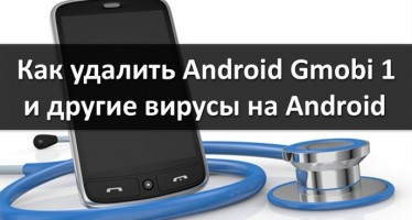Как удалить Android Gmobi 1 и другие вирусы на Android