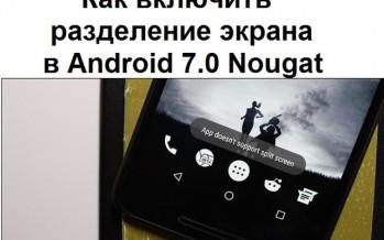 Как включить разделение экрана для любого приложения в Android 7.0 Nougat