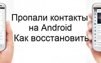 Пропали контакты на Android как восстановить