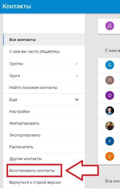 Как восстановить удаленные файлы на андроиде как перенести контакты с айфона на андроид как перекинуть контакты с андроида на айфон как добавить в черный список на андроиде.