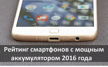 Смартфон с мощным аккумулятором 2016 рейтинг