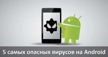 5 самых опасных вирусов на Android, и как избавиться от них
