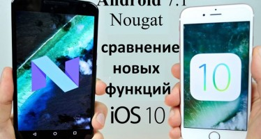 Android 7.1 Nougat и iOS 10: сравнение новых функций