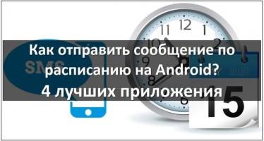 Как отправить сообщение по расписанию на Android? 4 лучших приложения