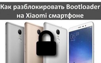 Как разблокировать Bootloader (Загрузчик) на Xiaomi смартфоне