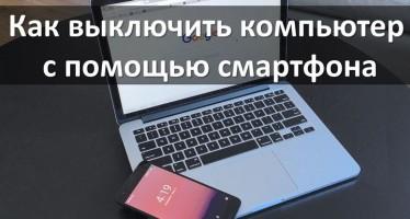 Как выключить компьютер с помощью смартфона