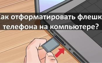 Как отформатировать флешку телефона на компьютере?