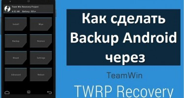 Как сделать Backup Android через Recovery TWRP?