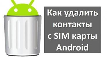 Как удалить контакты с сим карты Android