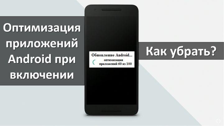 андроид оптимизация приложения при включении