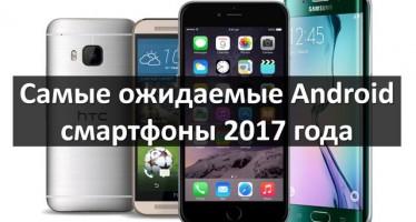 Самые ожидаемые Android смартфоны 2017 года