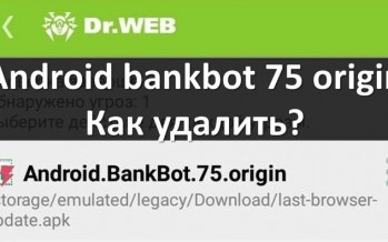 Android bankbot 75 origin — как удалить?